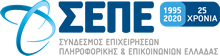 Σύνδεσμος Επιχειρήσεων Πληροφορικής & Επικοινωνιών Ελλάδας (ΣΕΠΕ)